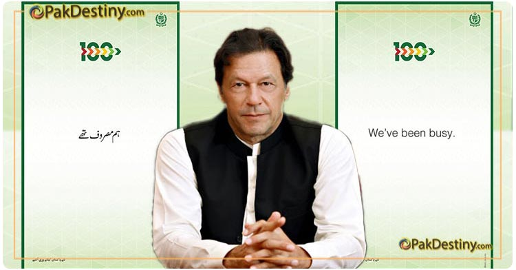 we have been busy,imran khan govt 100 days