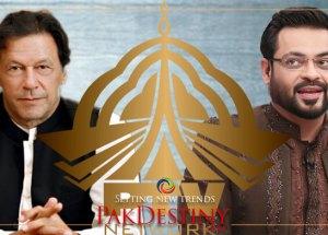 aamir liaquat hussain,ptv logo,imran khan pm,PTV management upset with PM Khan's ladla Amir Liaquat Hussain for his arrogant behaviour