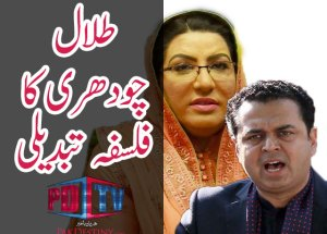 talal passed comments on firdous ashiq's makeup