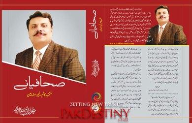Towards Writing Sahibzada Zabir Saeed