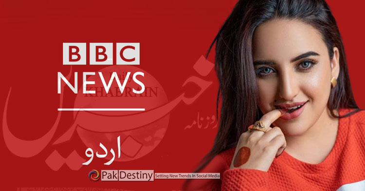 How BBC becomes 'Khabrain' newspaper of Pakistan by giving full coverage to 'third rate' Hareem Shah --- standard of international journalism on decline