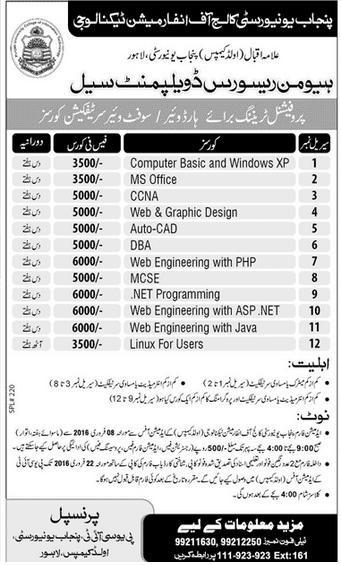 Punjab University Short Computer Courses 2019 Admission Fee Form