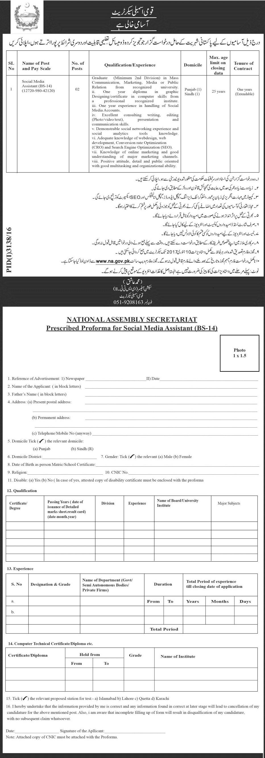 Jobs In National Assembly Secretariat Islamabad 2017