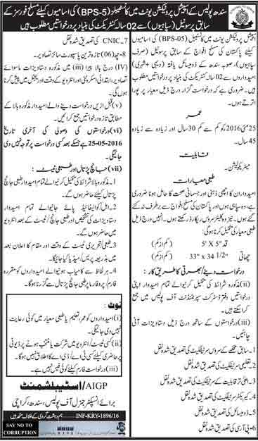 Sindh Police Constable SPU Jobs 2016 In Special Protection