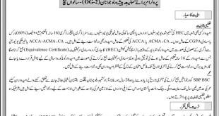 State Bank of Pakistan SBP OG 2 Officers Jobs 2017 IBP Online Application Form 7th batch