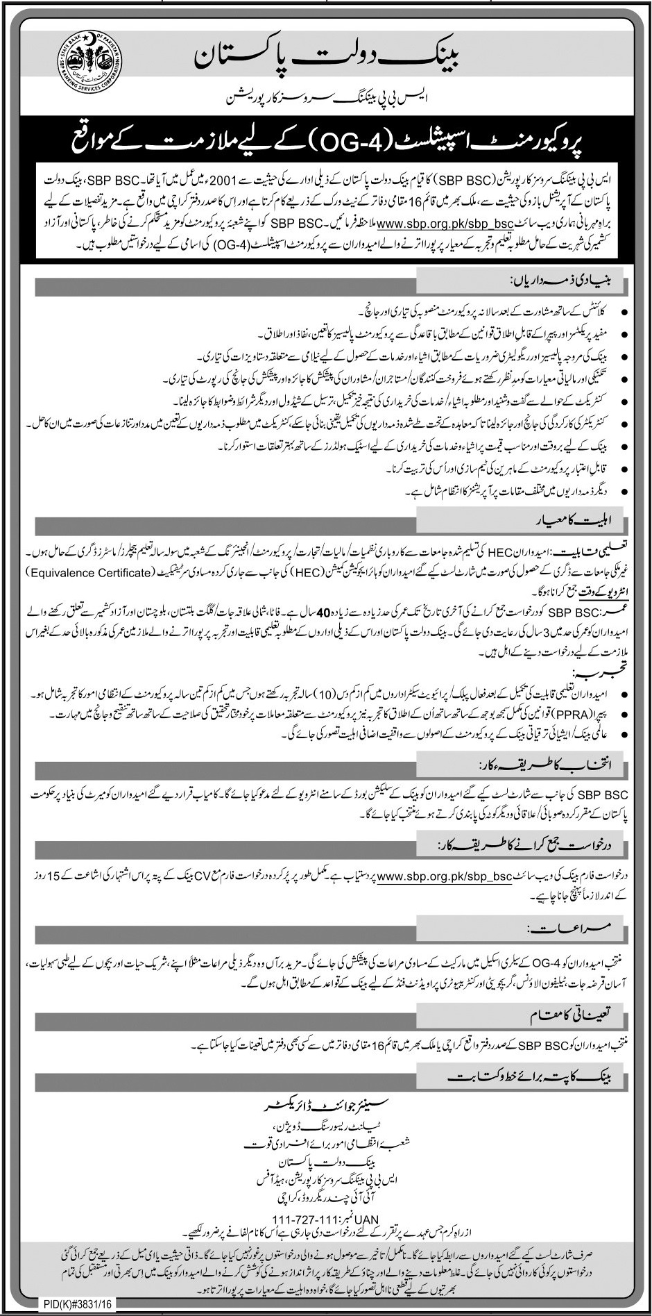 Job Application Form Punjab Food Authority on retail job application, women job application, hotel job application, author job application, bar job application, electric job application, messy job application, hospital job application, farm job application, stock job application, in n out job application, finished job application, first job application, hospitality job application, baby care job application, cat job application, computer job application, golf job application, animated job application, filling job application,