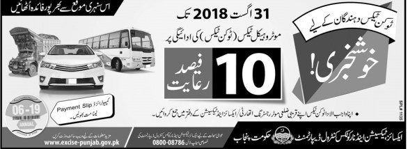 Vehicle Token Tax Calculator Punjab 2018-19 Lahore Deadline Discount Fine