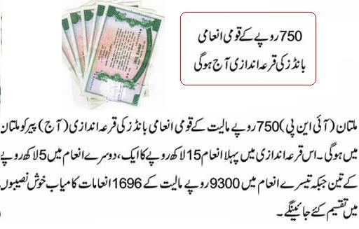 how to buy bonds online in pakistan