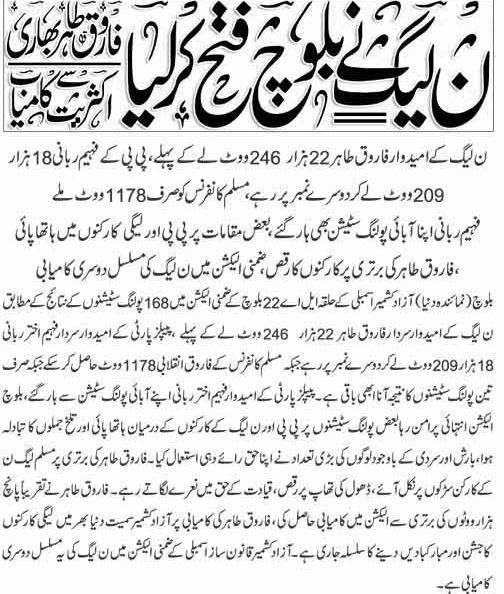 AJK Assembly LA-22 Baloch By-Election Result (PML-N Wins