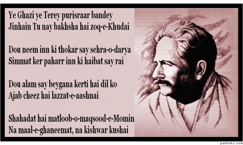 Pak Army Urdu Poetry
