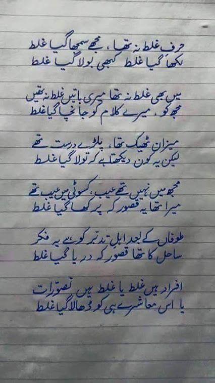 Sad Poetry Harf E Ghalat Na Tha Mujhe Samjha Gaya
