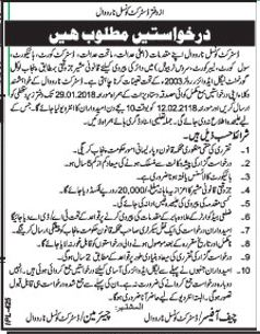 District Court Required Legal Advisor 2020 Civil Courts