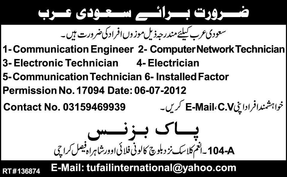Computer Network Technician Communication Engineer Jobs in