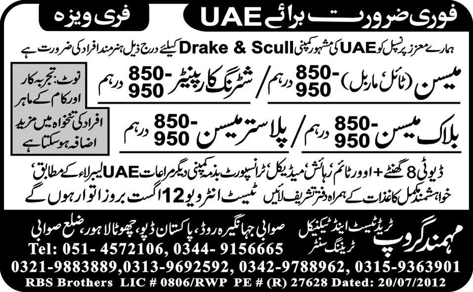Masons and Carpenter Required by Mohmand Group Trade Test