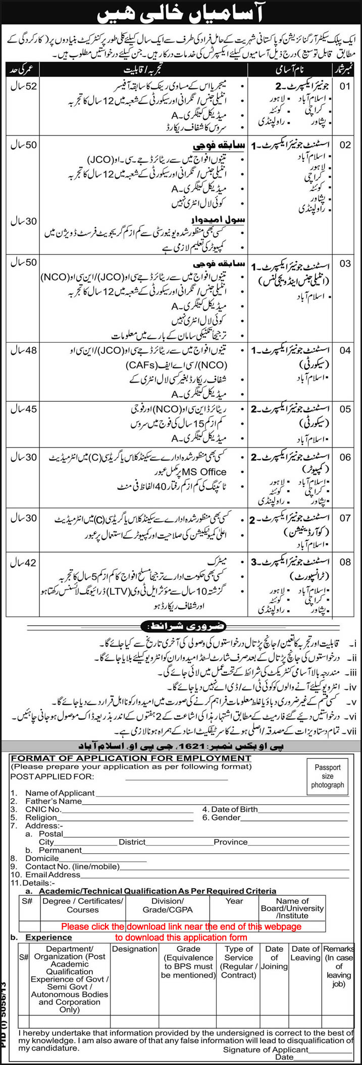 PO Box 1621 GPO Islamabad Jobs 2014 June Application Form