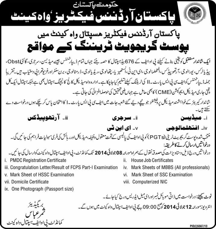 POF Hospital Wah Cantt Jobs 2014 June / July for Post