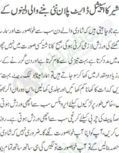 Diet tips for wedding plan also amazing and by dr khurram pak ladies rh pakladies