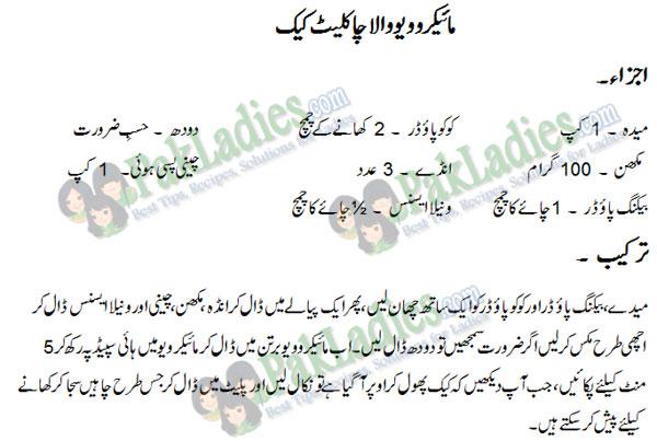 Cake Recipe Recipes Urdu Simple 752 X 510