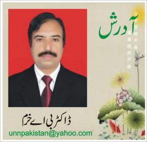 dr. ba khuram
