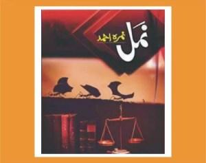 Namal by Nimra Ahmad Complete PDF