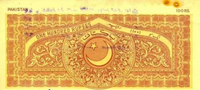 Punjab e stamp