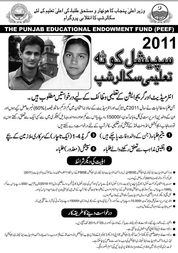 Punjab PEEF Scholarships 2011 for Inter and Matric Pass