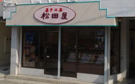菓子工房 松田屋