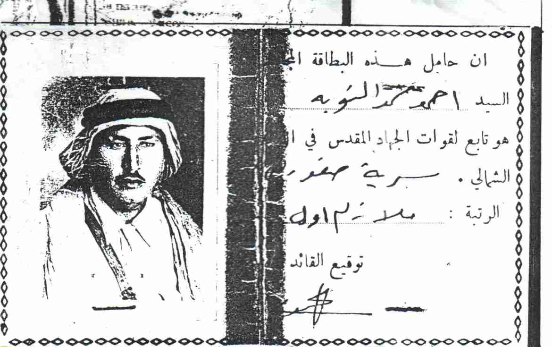 Saffuriyya-صفورية: بطاقة مجاهد