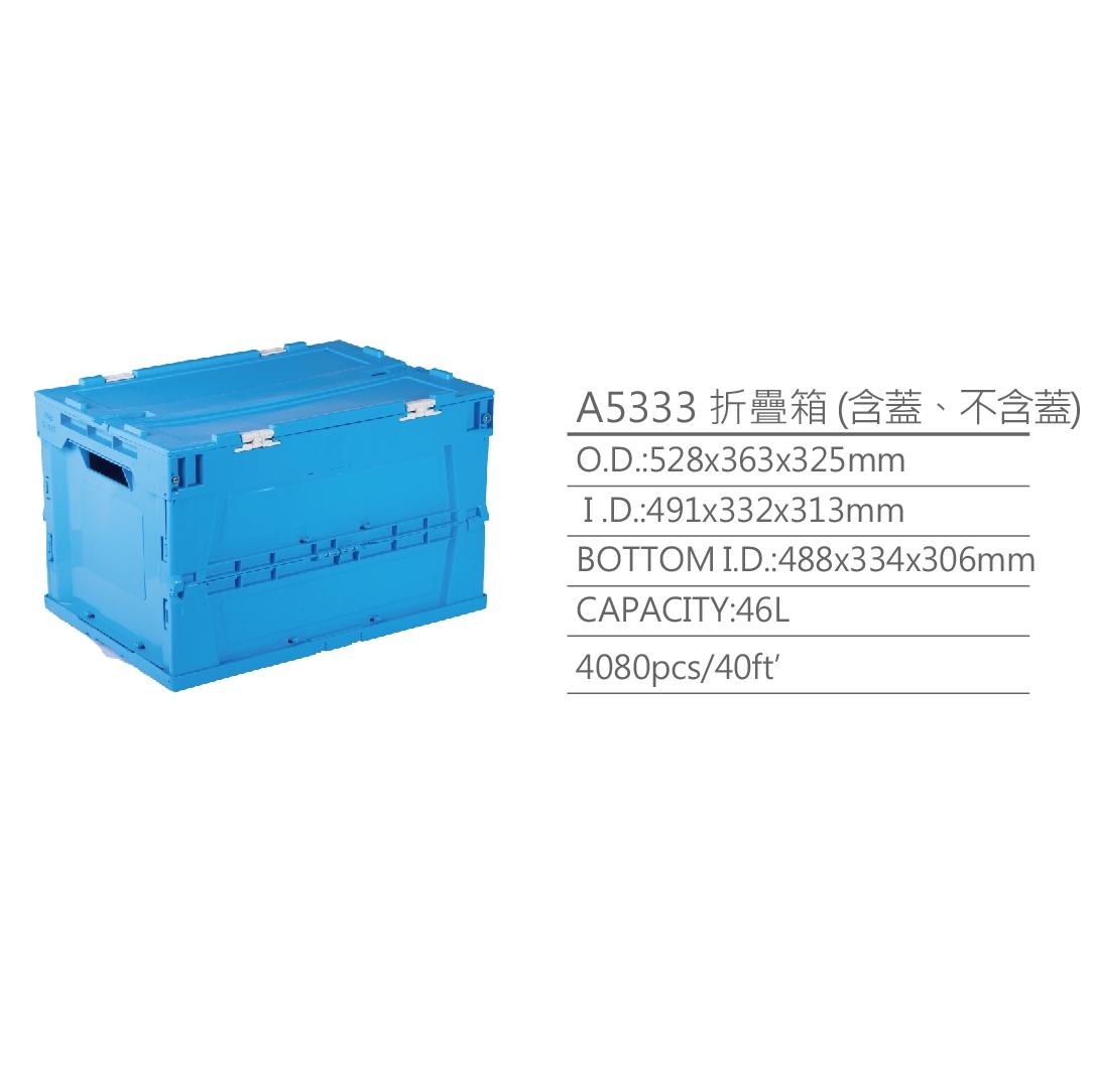 臺灣製造商 - 新臺塑膠工業股份有限公司 摺疊式物流箱(A5333)