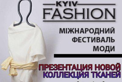 Магазин тканей Пальмира текстиль на выставке Kyiv Fashion