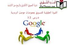 Photo of التسويق بمجموعات جوجل البريدية القوة الحقيقية للتسويق بالفيديو