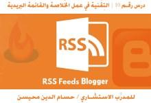 شرح عمل الخلاصة والقائمة البريدية RSS feedburner