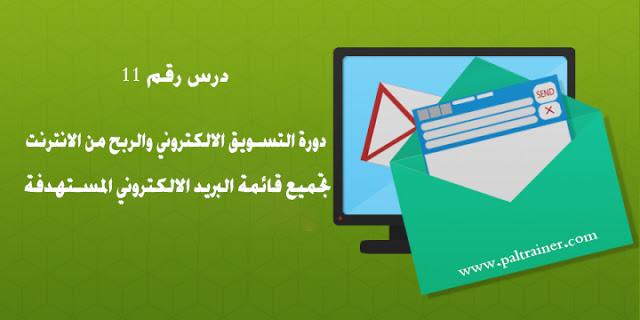 Photo of كيفية تجميع قائمة بريدية للتفاعل مع الموقع أو المدونة