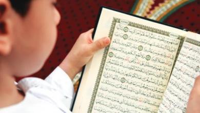 Photo of الطريقة الصحيحة : تعليم قراءة القرآن وتحصيل علم الدين