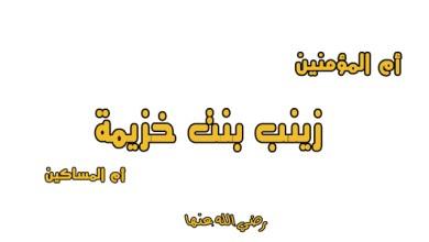 Photo of أم المساكين نبذة عن أم المؤمنين زينب بنت خزيمة الهلالية