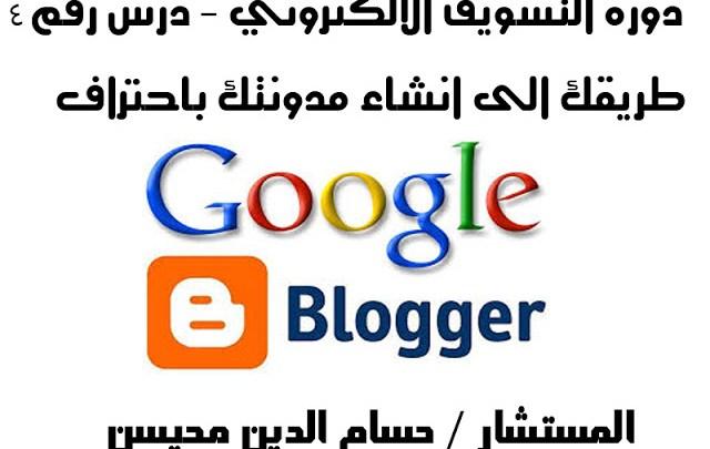 Photo of كيفية عمل مدونة احترافية على Blogger من الصفر بالفيديو