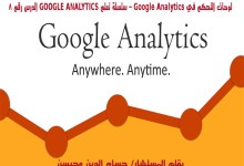 Photo of تعلم لوحات التحكم في Google Analytics | دورة تحليل المواقع #8