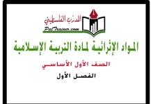 المواد الإثرائية لمادة التربية الإسلامية للصف الأول الفصل الأول