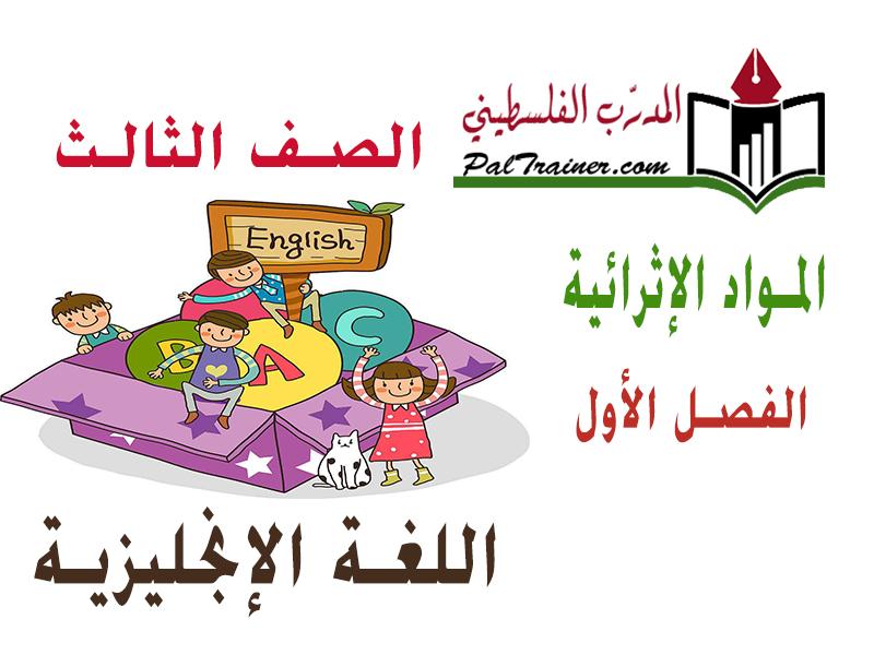 المواد الإثرائية لمادة اللغة الإنجليزية للصف الثالث الفصل الأول