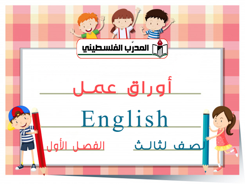 جميع أوراق العمل لمادة اللغة الانجليزية الصف الثالث - الفصل الأول
