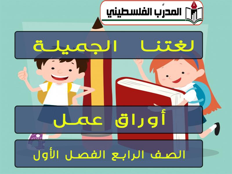 أوراق عمل لمادة اللغة العربية الفصل الأول الصف الرابع