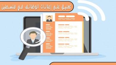 Photo of تعليقي على بعض إعلانات الوظائف في فلسطين