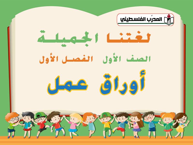 الصف الأول الفصل الأول لغتنا الجميلة المنهاج الجديد جميع أوراق العمل لمادة اللغة العربية للصف الأول الفصل الأول