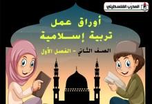 Photo of جميع أوراق العمل لمادة التربية الإسلامية للصف الثاني الفصل الأول