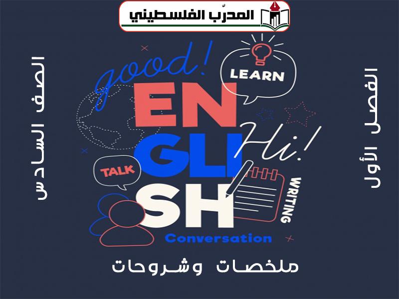 ملخصات وشروحات لغة إنجليزية الصف السادس الفصل الأول