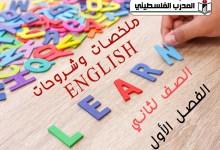 جميع الملخصات والشروحات في مادة اللغة الإنجليزية