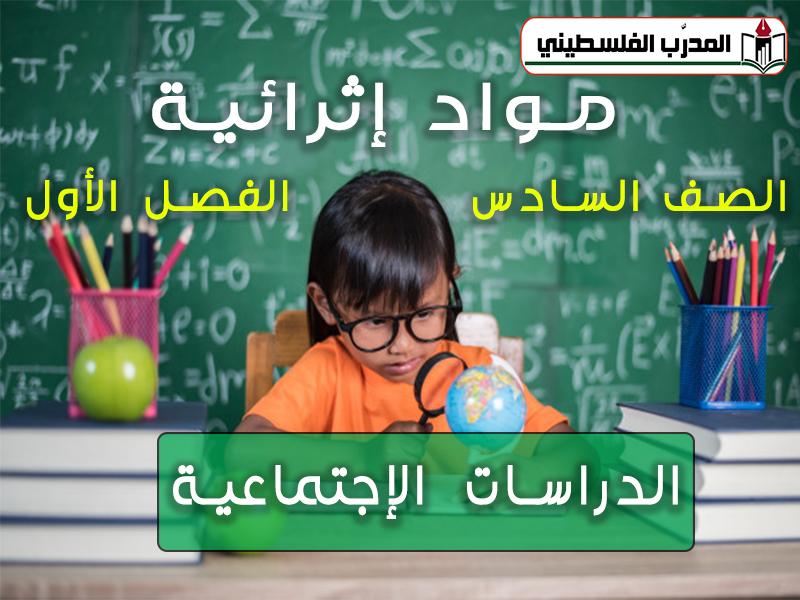 مواد إثرائية للدراسات الإجتماعية للصف السادس الفصل الأول