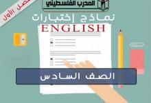 Photo of جميع الإختبارات في مادة اللغة الانجليزية للصف السادس الفصل الأول
