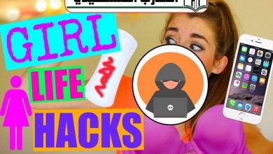 Photo of بالفيديو أحدث طريقة اسقاط البنات عن طريق تقديم الوظائف
