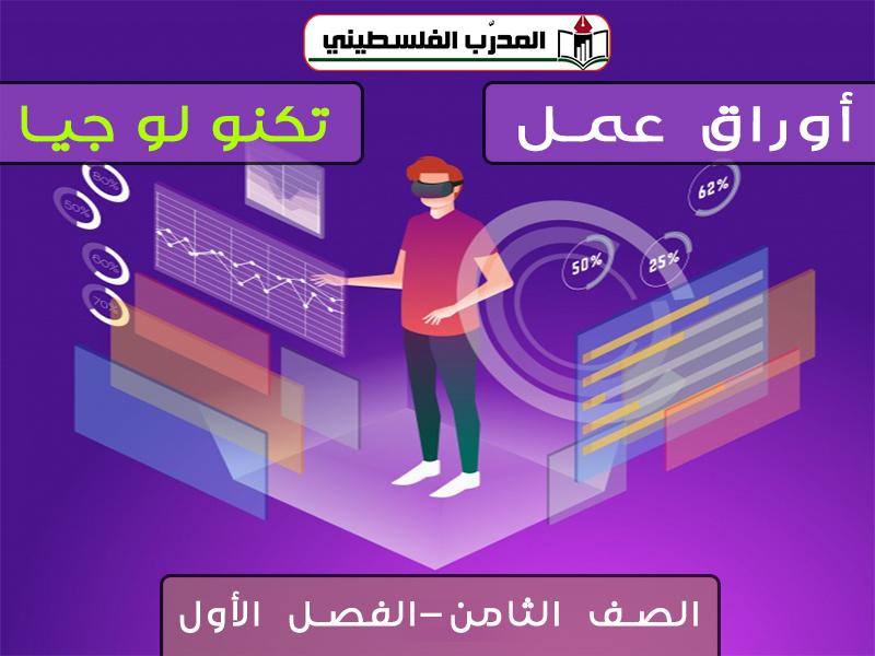جميع أوراق العمل لمادة تكنولوجيا المعلومات للصف الثامن الفصل الأول